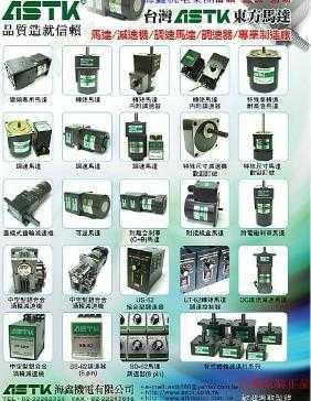 台湾海鑫机电有限公司
