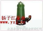 排污泵:WQK/QG带切割装置排污泵