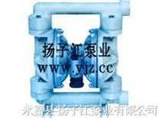 隔膜泵:QBY型工程塑料气动隔膜泵