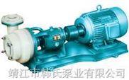 氟塑料增强合金离心泵