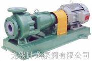 IHF--氟塑料離心泵