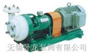 FSG-氟塑料耐高温耐腐蚀离心泵