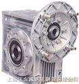 RV铝合金蜗轮蜗杆减速机