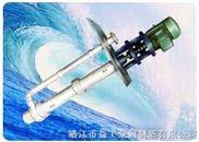 HYF型氟塑料合金液下泵