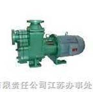 80ZMD-45F自吸磁力泵