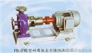 FB1耐腐蚀全不锈钢离心泵