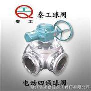 電動四通球閥/污水球閥高溫球閥/排污球閥/化工球閥/斜面球閥