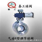 氣動V型調節球閥/焦爐球閥/焦爐專用球閥/液化氣專用球閥