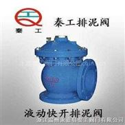 供应液动快开排泥阀/手动排气阀/自动排污阀