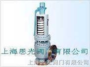 YFA48Y高溫高壓安全閥