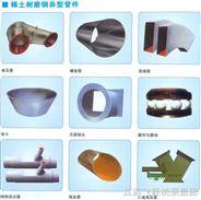 稀土耐磨钢异型管件