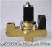太陽能專用排空電磁閥,2W直動式電磁閥,防爆電磁閥,防水閥,天然氣電磁閥