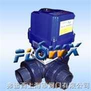 电动UPVC球阀电动塑料球阀电动PVC球阀电动三通塑料球阀电动三通PVC球阀