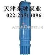 QJ系列深井泵,深井井用泵,深井深水潛水泵,單級潛水泵,井用潛水電泵