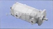 台湾新鸿双联齿轮泵
