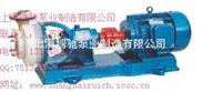 CBF-氟塑料耐腐蚀离心泵