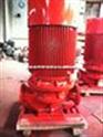 XBD消防泵 XBD-HY恒压消防泵 消防泵厂家 立式消防泵 卧式消防泵