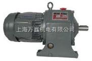 【优质】大型减速机电,AMH大型卧式齿轮减速电机,万鑫大型减速电机