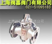 X43W-10P R三通不锈钢旋塞阀上海阀嘉阀门
