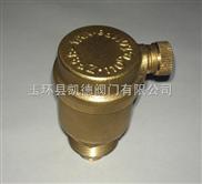 黄铜排气阀,黄铜自动排气阀,小流量排气阀,单向排气阀