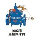 上海精工 水力控制阀系列 100X遥控浮球阀