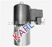 进口高压低温电磁阀—德国卡尔品牌