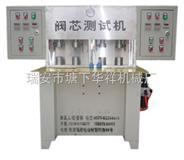 閥芯氣壓測試機HX-350C