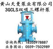 船用燃油燃料输送泵/3GCLS三螺杆泵