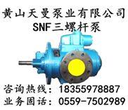 减速机齿轮箱润滑油泵/SNF三螺杆泵
