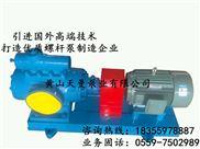 脱硫风机电机稀油站润滑油泵,SNH三螺杆泵