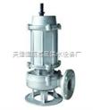 供应潜水泵[详细参数]天津污水泵≧产品价格规格多级排污泵型号