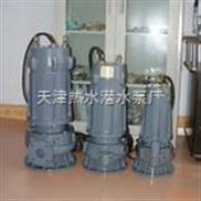 大流量多级潜水泵/天津多级潜水泵/不锈钢多级潜水泵/多级潜水泵报价