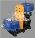 渣浆泵图解 渣浆泵性能 石家庄工业泵