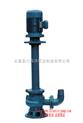 YW无堵塞液下排污泵,排污泵原理,排污泵性能,LW立式排污泵