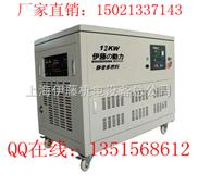 12KW燃氣發電機組|12KW液化氣發電機|12KW汽油發電機