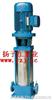 离心泵:GDL型立式管道多级离心泵