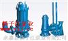 排污泵:WQ型潜水无堵塞排污泵