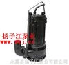 排污泵:WQ/S型带刀切碎式潜水排污泵