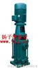 多级泵:DL型立式多级离心泵