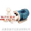 化工泵:FS型工程塑料离心泵