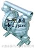 隔膜泵:QBY铝合金气动隔膜泵