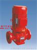 消防泵:XBD-ISG立式消防泵