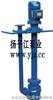液下泵:YW立式液下泵