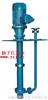 液下泵:FYB型不锈钢液下泵