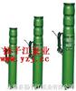 液下泵:QJ型深井潜水电泵