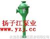 水力噴射器:W系列玻璃鋼噴射泵