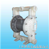 第四代新型气动隔膜泵
