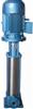 50GDL12 - 15×5多级离心泵