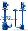 YWJ型YWJ型自动搅匀液下泵