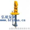 FY型FY型液下式化工泵